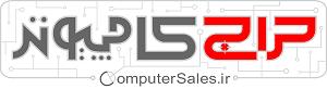 حراج کامپیوتر-قیمت کامپیوتر آماده-قیمت کیس کامپیوتر