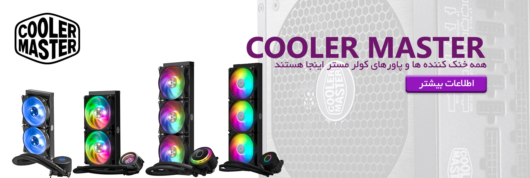Cooler Master Power and Cooling