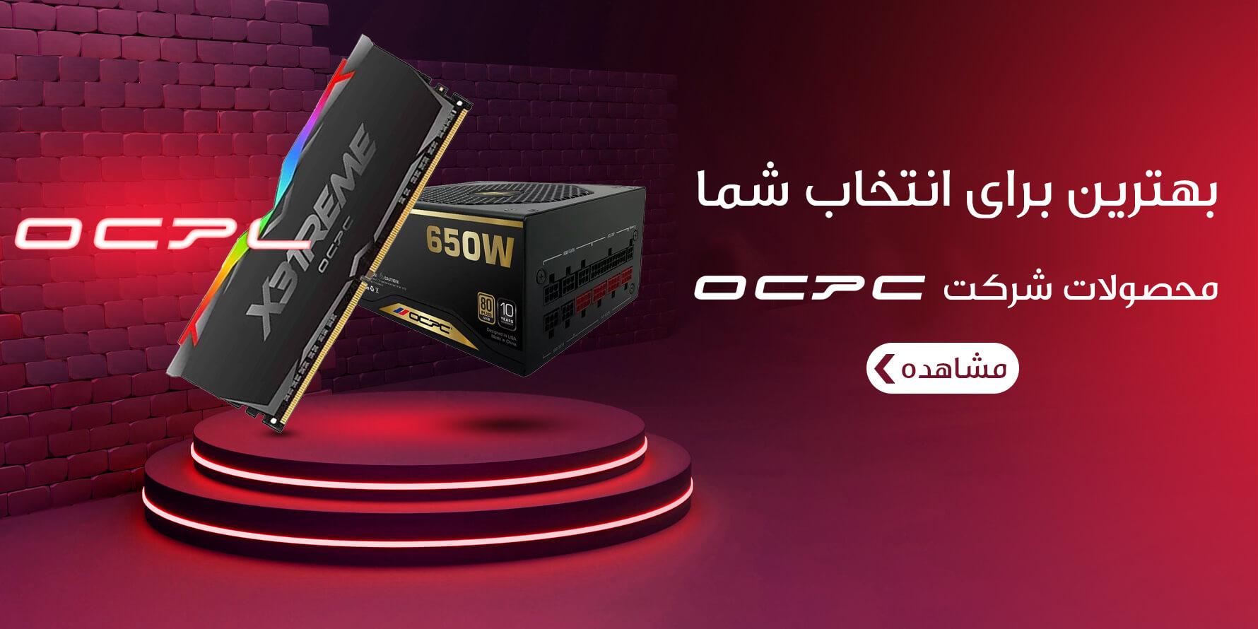 محصولات OCPC